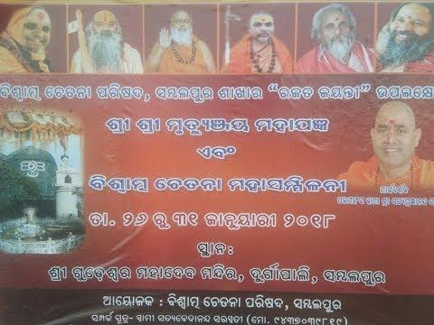 VISWATMA CHETANA MAHSAMMELAN at gudeswar temple, samblpur, odisha