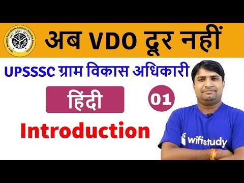 12:00 AM - UPSSSC VDO 2018   Hindi by Ganesh Sir   Introduction