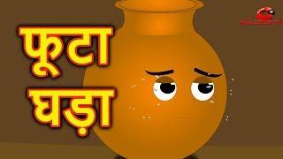 फूटा घड़ा | Hindi Cartoon Video Story for Kids | Moral Stories for Children | Maha Cartoon TV XD
