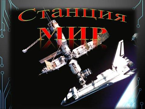 Орбитальная космическая станции