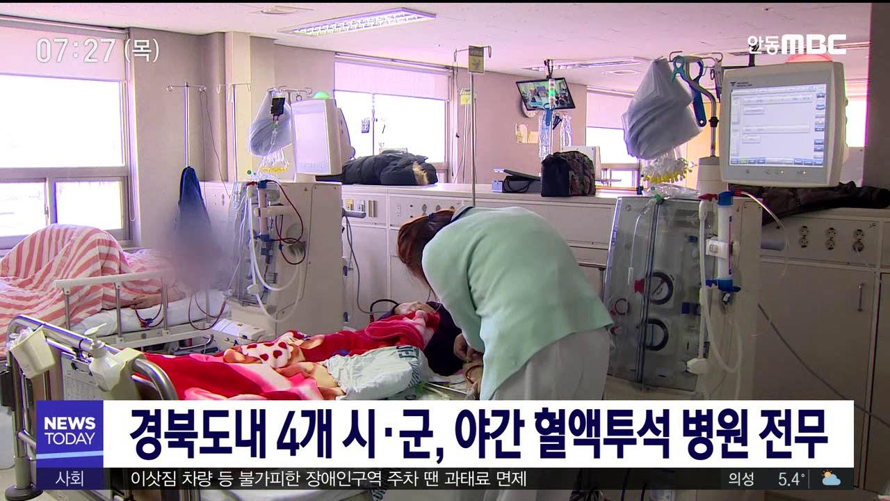 경북도내 4개 시군, 야간혈액투석 병원 전무