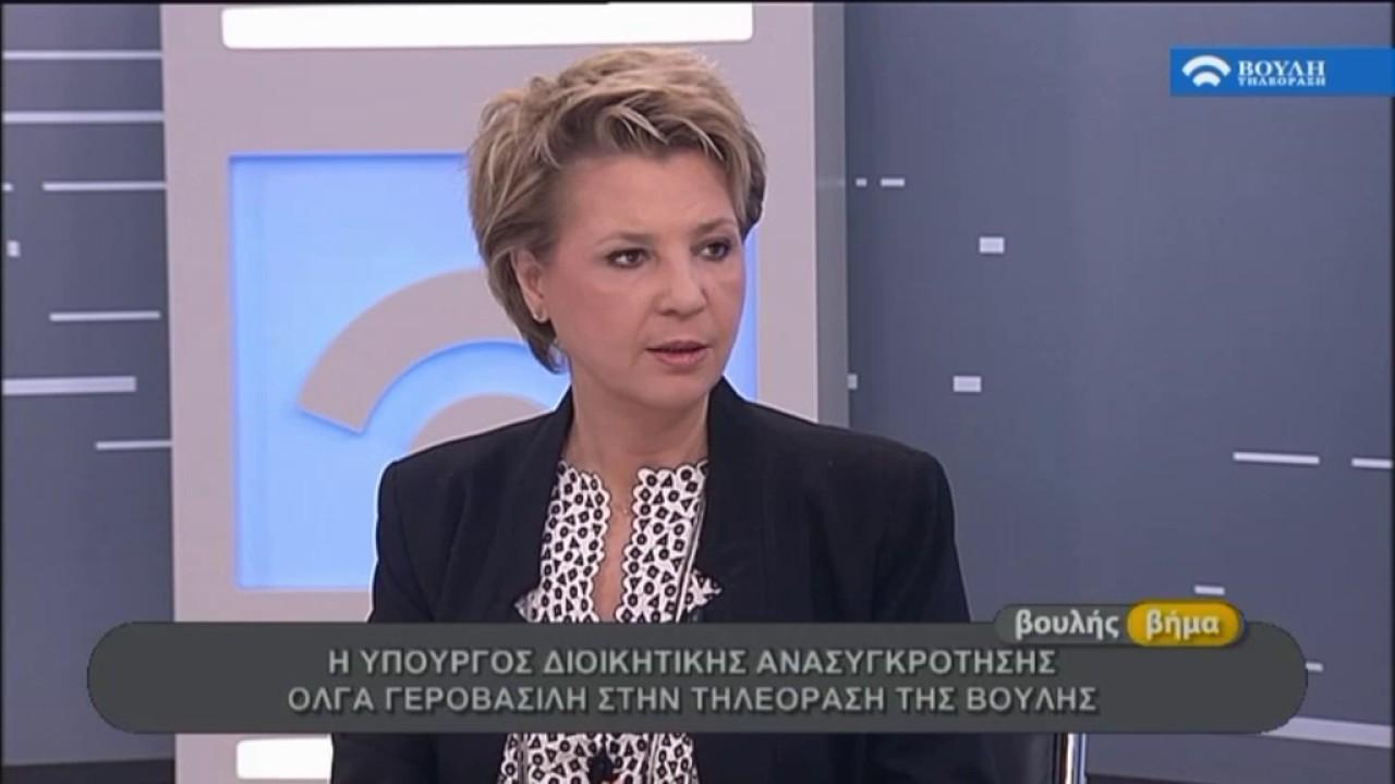 Συνέντευξη   της Υπουργού  Διοικητικής Ανασυγκρότησης κ.  Όλγας Γεροβασίλη. (30/11/2016)