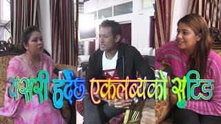 Nepali Movie Eklavya shooting report on News Nrn NITV Media Present's © NITV Media Pvt. Ltd. This company is sister...