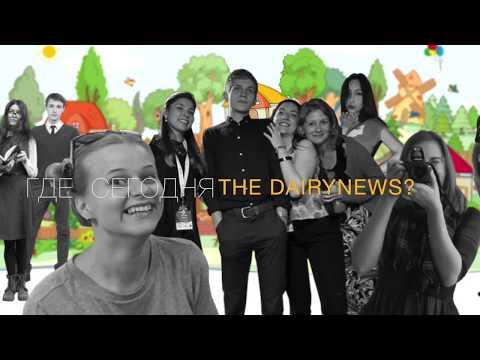 Где сегодня The DairyNews? На Международном Дне Поля компании Лимагрен!