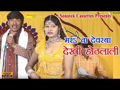 Video मरs ता देवरवा देखी ओठलाली || Sudershan Yadav || Bhojpuri Mukabla || Birha Dangal download in MP3, 3GP, MP4, WEBM, AVI, FLV January 2017
