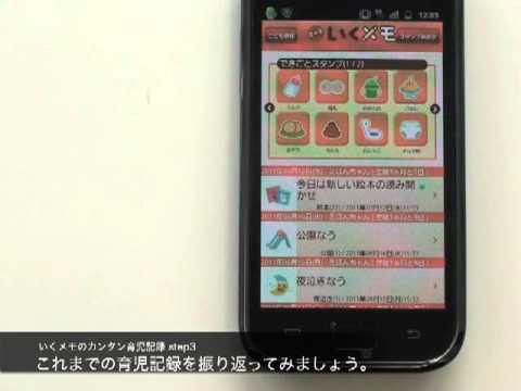Video of ミーテ いくメモ