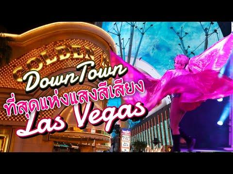 EP.10 DownTown Las Vegas แสงสีเสียงแห่งเมืองคนบาป ที่ทุกคนไม่ควรพลาดเมื่อไปลาสเวกัส