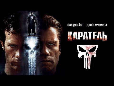 Каратель HD 2004 The Punisher