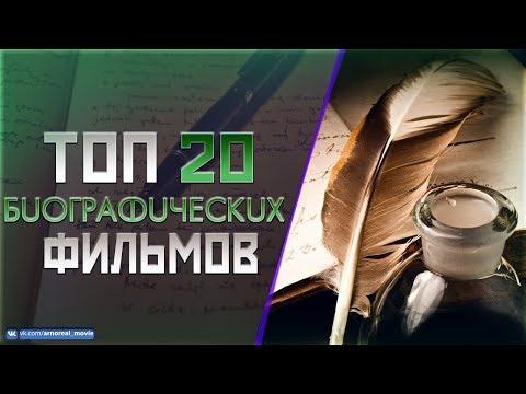 """ТОП 20 """"БИОГРФИЧЕСКИХ"""" ФИЛЬМОВ"""