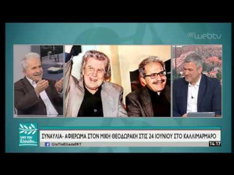 Ο Μίμης Ανδρουλάκης στον Σπύρο Χαριτάτο | 20/06/2019 | ΕΡΤ