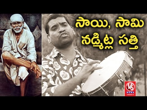 Bithiri Sathi Over Swaroopanand Saraswati Comments On Shirdi Sai Baba