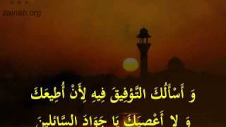 Dua for Day 24 of Ramazan - English and Urdu Subtitles