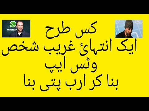Who Made Whatsapp and Who Owns It. Whatsapp Success Story in URDU/Hindi