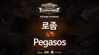 하스스톤 인벤 토너먼트 4강 2라운드 로좀 VS Pegasos