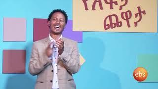 Ye Afta Chewata Season 1 Ep 8 - part 3