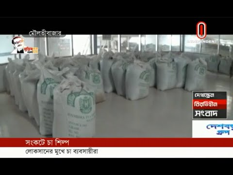 Tea leaves are being ruined in the warehouse (05-08-2020) Courtesy: Independent TV