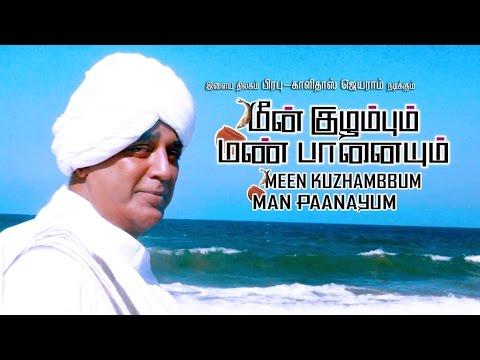 Meenkuzhambum Manpaanayum Trailer || Trailer || Prabhu, Kamal Hassan, Kalidas Jayram