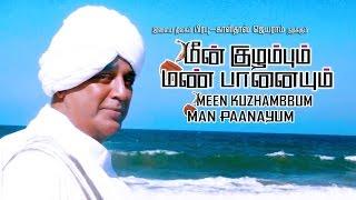 Meen Kuzhmabum Man Paanayum Movie Trailer