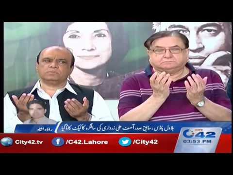 سابق صدرآصف علی زرداری کی سالگرہ کاکیک کاٹنےکی تقریب