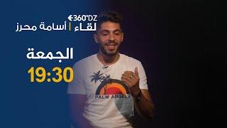 برنامج 360 ديزاد / أسامة محرز يدير الخير ويتصوّر معاه؟!.. ترقبوها