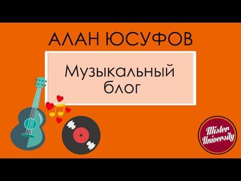 Алан Юсуфов \Музыкальный блог\ - DomaVideo.Ru