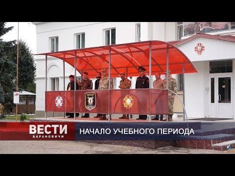 Вести Барановичи 10 июля 2019.