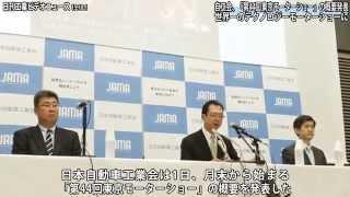 自工会、「第44回東京モーターショー」の概要発表−環境・安全先進技術一同に(動画あり)