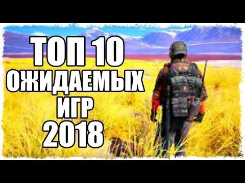 ТОП 10 ОЖИДАЕМЫХ ИГР 2018!!!