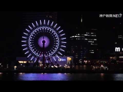 大観覧車に光の演出 神戸・ハーバランド