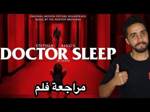 مراجعة فلم Doctor Sleep