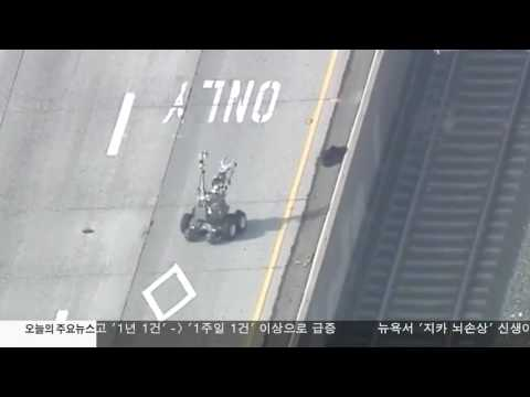 210번 프리웨이 폭발물 소동 12.07.16 KBS America News
