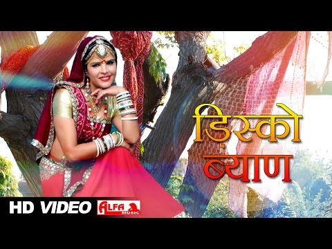 New Rajasthani DJ Song 2015 MHARI DISCO BYAN Full HD Rajasthani Video Full  Video Download
