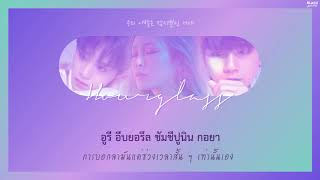 Video [Karaoke Thaisub] Hourglass (모래시계) ㅡ The Heal (더힐) Prod. Heize (헤이즈) | Wanna One (워너원) MP3, 3GP, MP4, WEBM, AVI, FLV Juni 2018
