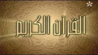 المصحف المرتل الحزب 44 للمقرئ محمد الطيب حمدان HD