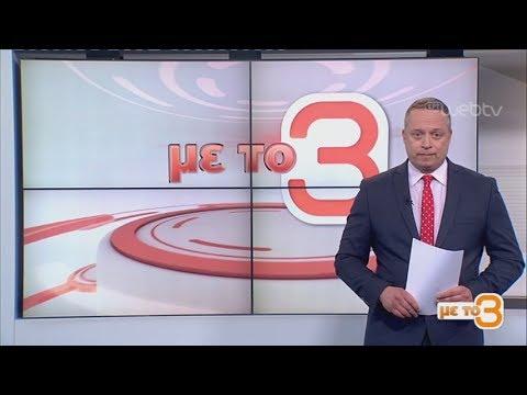 Τίτλοι Ειδήσεων ΕΡΤ3 18.00 | 09/04/2019 | ΕΡΤ