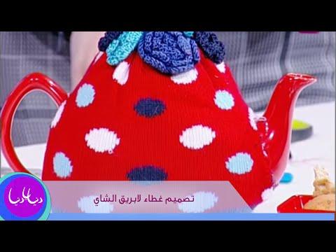 سابا - فاي سابا - اخصائية الحرف اليدوية تصمم خلال دنيا يا دنيا غطاء لابريق الشاي. http://www.roya.tv/ http://www.facebook.com/DonyaYaDonya...