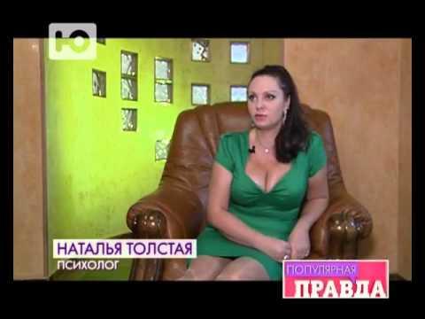 Наталья Толстая - Черная полоса. Популярная правда
