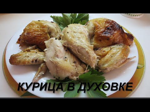 Румяная курица духовке рецепт с фото