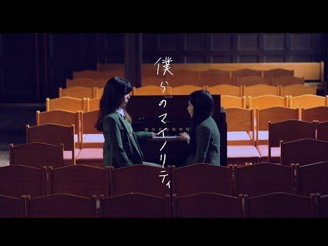 , title : 'DADARAY「僕らのマイノリティ」'
