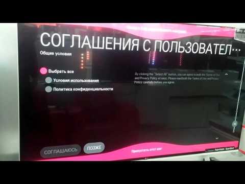 Smart TV LG (WebOS): первое включение, базовая настройка