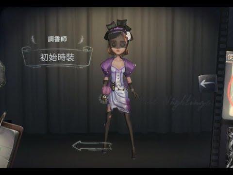 《第五人格》新角色調香師取得方法與技能及全時裝!