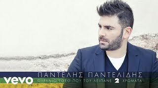 Pantelis Pantelidis videoklipp Έιχα Κάποτε Μια Αγάπη