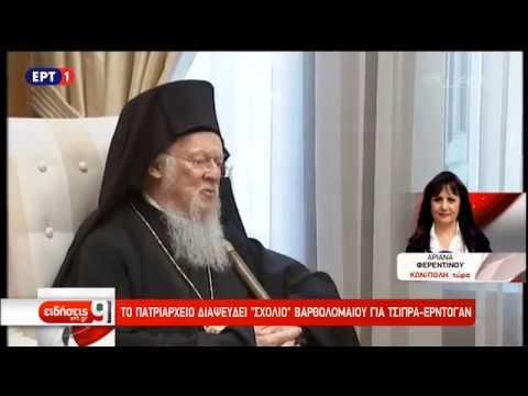 Το Πατριαρχείο διαψεύδει δήθεν «σχόλιο» Βαρθολομαίου για Τσίπρα-Ερντογάν | 12/11/18 | ΕΡΤ