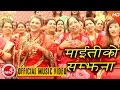 New Nepali Teej Song 2073/2016 | Maitiko Samjhana - Haridevi Koirala & Laxmi Giri