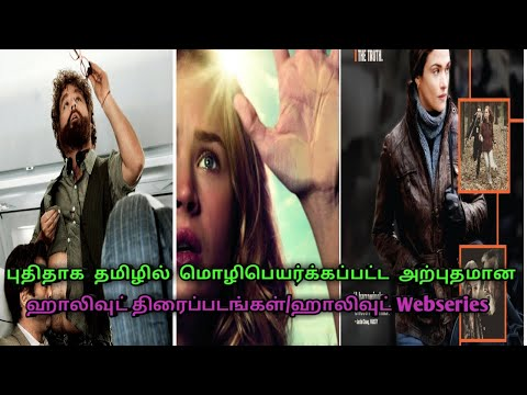 Due Date/Under the dome/the whistleblower Tamil Review/New tamil dubbed movies