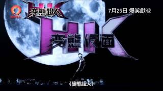 Nonton Forbidden Super Hero 變態超人 [HK Trailer 香港版預告] Film Subtitle Indonesia Streaming Movie Download
