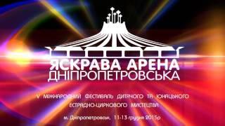 Яскрава арена Дніпра – 2015. Підсумковий ролик