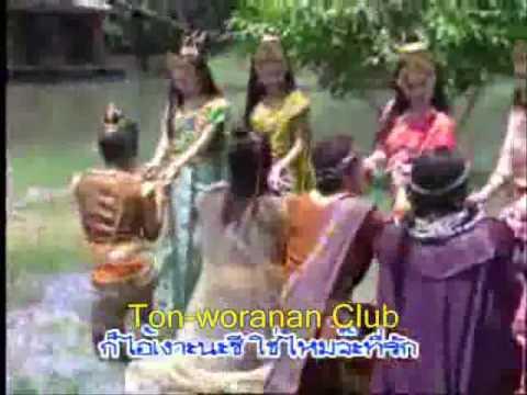 Sungtong  สังข์ทอง เพลง หกเขยรุมเงาะ Ton-worananclub