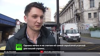 Британцы не согласны с властями в оценке исходящей от России угрозы