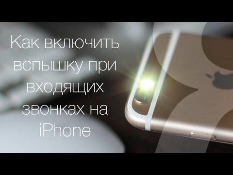 почему не работает вспышка на айфоне при звонке